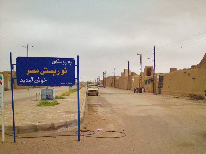 روستای-مصر-استان-اصفهان
