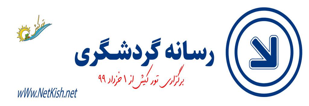 برگزاری تور کیش از ۱ خرداد