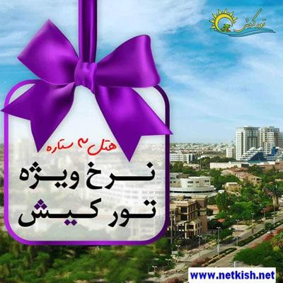 تور کیش عید فطر ۹۹ | تور کیش تعطیلات خرداد ۹۹