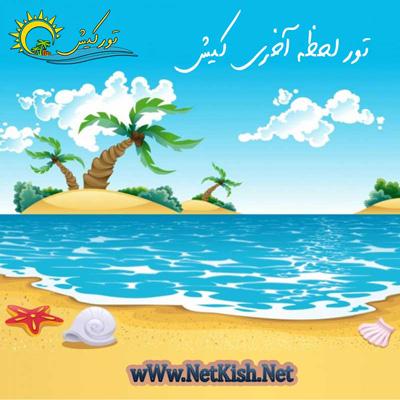 تور کیش عید سعید قربان ۹۹ | تور کیش عید غدیر خم ۹۹